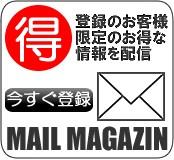 メルマガ購読者様だけのお得な情報や新着情報をお届け致します。