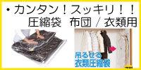 圧縮袋/圧縮袋付きケース 衣類・