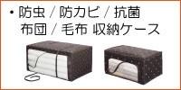 防虫/防カビ/抗菌 収納ケース 布