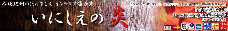 インテリア備長炭取り扱い日本最大級の店