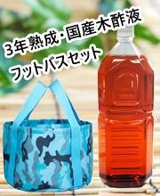 足湯セット(国産木酢液/3年熟成) 折りたたみ式フットバス・木酢液2L
