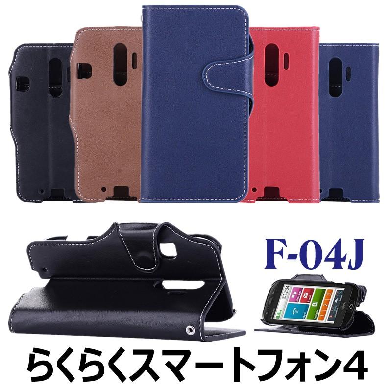 b2c88b8315 ... 手帳 合皮 f-04j 手帳ケース らくらくスマートフォン4 手帳型ケース f-04jケース 手帳型 らくらくスマートフォン4 f04jカバー  らくらくスマートフォン 4 F-04J ...
