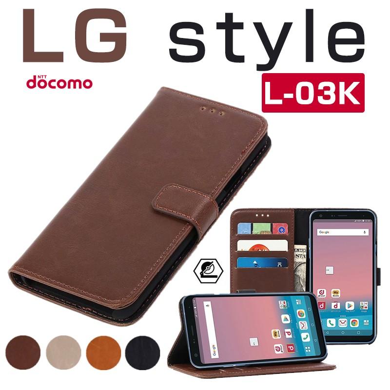 0fb4826e6e ... 手帳型 レザー docomo ドコモ LG style L-03Kケース 手帳 スマホカバー 横向きLG style L-03Kカバー 革 皮  手帳L-03K手帳ケースL-03K 手帳カバー 薄型 LG スタイル ...