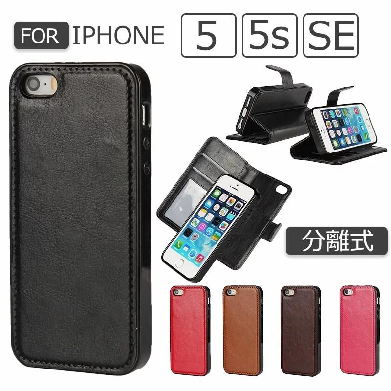 ce0d9d5e92 iPhoneSE ケースiPhone5 手帳型ケースiPhone5s ケース 手帳型 レザー アイフォン5 アイフォン5s アイフォンSEケース 横開きiPhone5ケース  手帳 ...