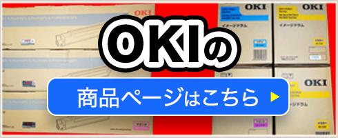 OKIの商品ページはこちら