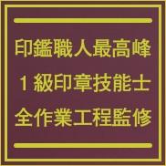 印鑑職人の最高峰国家資格、1級印章彫刻技能士による全工程の監修