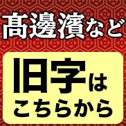 """""""印鑑に旧字の彫刻をご希望の場合はこちらをお読み下さい"""""""