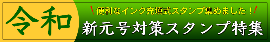 """新元号令和スタンプ印鑑特集"""