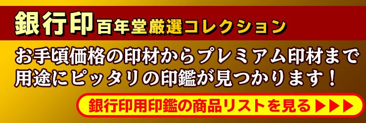 """""""印鑑名人百年堂厳選の銀行印用印材リスト"""""""
