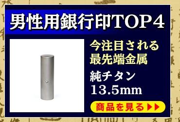 """男性用銀行印に最適!純チタン13.5mm"""" width=""""50%"""