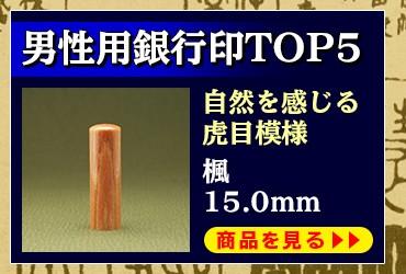 "男性用銀行印に最適!楓15.0mm"" width=""50%"