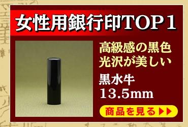 """""""女性用銀行印に最適!黒水牛13.5mm"""""""