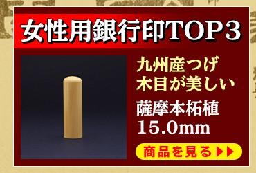 """女性用銀行印に最適!薩摩本柘植15.0mm"""" width=""""50%"""