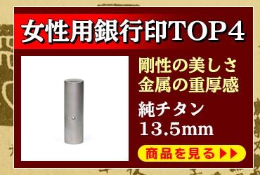 """女性用銀行印に最適!純チタン13.5mm"""" width=""""50%"""