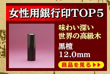 """女性用銀行印に最適!黒檀12.0mm"""" width=""""50%"""
