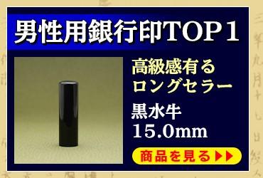 """男性用銀行印に最適!黒水牛15.0mm"""
