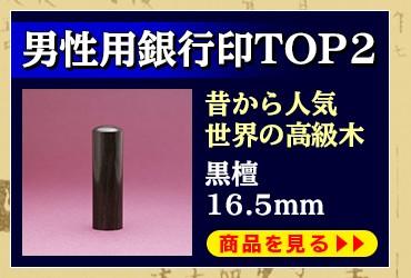 """男性用銀行印に最適!黒檀16.5mm"""" width=""""50%"""