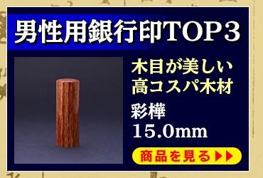 """男性用銀行印に最適!彩樺15.0mm"""" width=""""50%"""