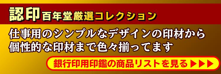 """""""印鑑名人百年堂厳選の認印用印材リスト"""""""