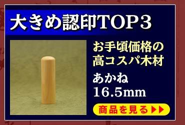 """認印作成に最適!あかね16.5mm"""" width=""""50%"""