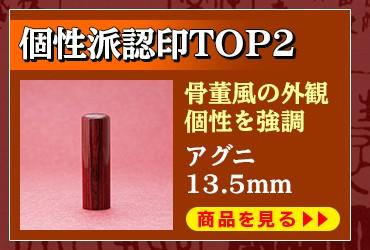 """認印作成に最適!アグニ13.5mm"""" width=""""50%"""