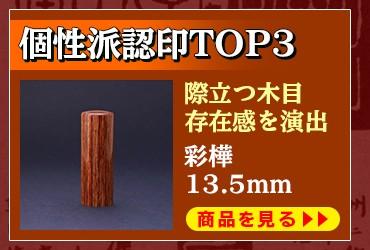 """認印作成に最適!彩樺13.5mm"""" width=""""50%"""