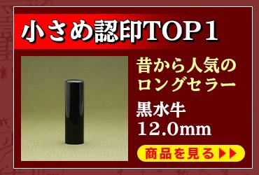 """認印作成に最適!黒水牛12.0mm"""