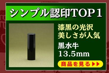 """認印作成に最適!黒水牛13.5mm"""" width=""""50%"""