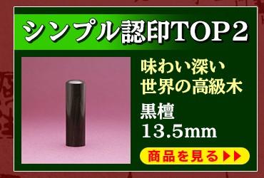 """認印作成に最適!黒檀13.5mm"""" width=""""50%"""