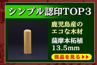 """認印作成に最適!薩摩本柘植13.5mm"""" width=""""50%"""