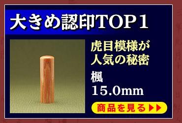 """""""認印作成に最適!楓15.0mm"""""""