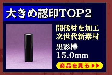 """認印作成に最適!黒彩樺15.0mm"""" width=""""50%"""