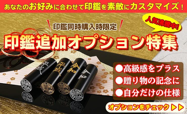 """""""印鑑の側面彫刻名入れなどのカスタマイズ特集"""""""