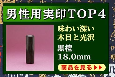 男性用実印に最適!黒檀18.0mm