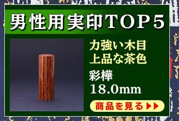 男性用実印に最適!彩樺18.0mm
