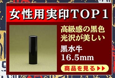 """""""女性用実印に最適!高級黒水牛16.5mm"""""""