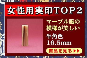 """""""女性用実印に最適!高級牛角色16.5mm"""""""