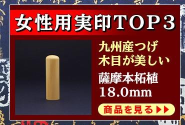 女性用実印に最適!薩摩本柘植18.0mm