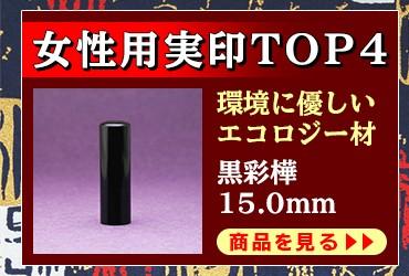 女性用実印に最適!黒彩樺15.0mm