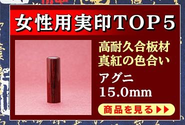 女性用実印に最適!アグニ15.0mm