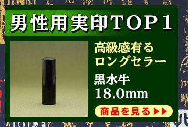 """男性用実印に最適!高級黒水牛18.0mm"""