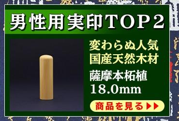 男性用実印に最適!薩摩本柘植18.0mm