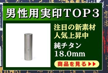 男性用実印に最適!純チタン18.0mm