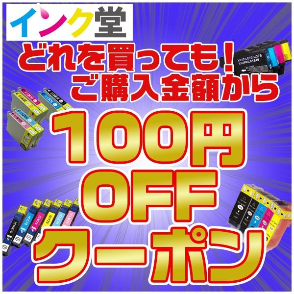 どれでも100円OFFクーポン