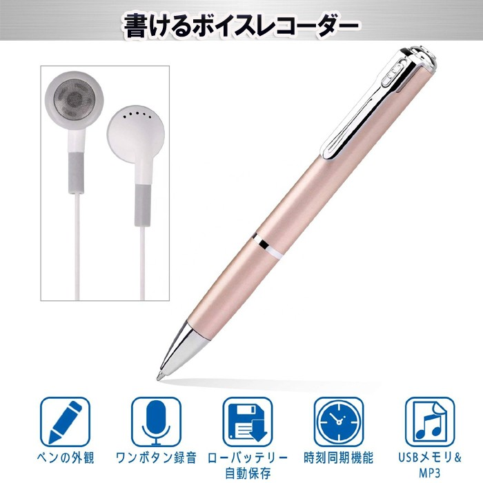 大容量:16GB録音 ボールペン型ボイスレコーダー