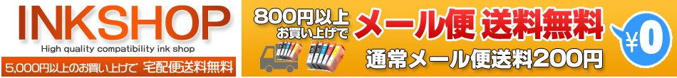 インクショップ秋田 高品質互換インクのお店