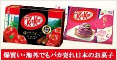 爆買い・海外でもバカ売れ日本のお菓子
