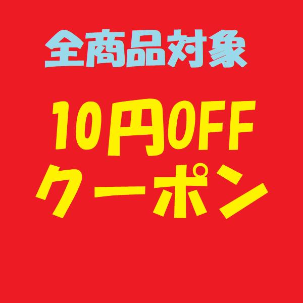 全商品対象 10円OFFクーポン