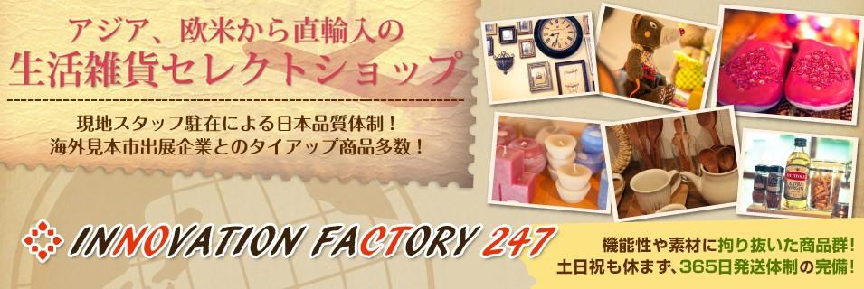 イノベーション・ファクトリー247