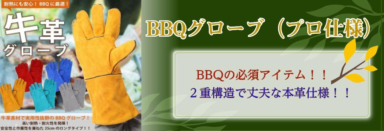 BBQ専用耐熱グローブ